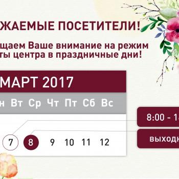 РЕЖИМ РАБОТЫ ПВС 8 марта2-01(1)