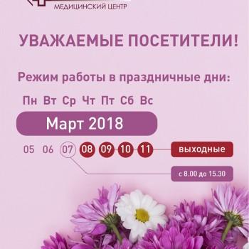 8 марта открытки2_Монтажная область 1 копия 7