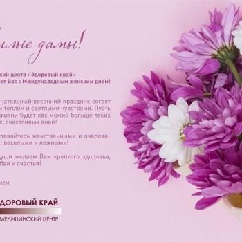 8 марта открытки_6